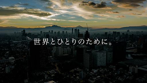 三菱商事 インフォメーションムービー
