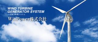 小型風力発電機メーカー「ウィンパワー」を徹底解説!の説明画像その1