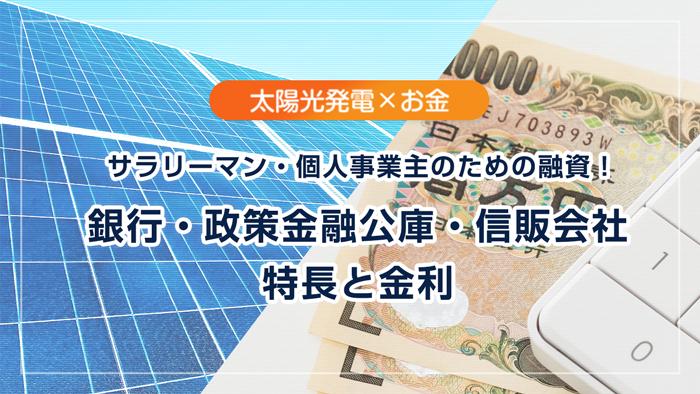 サラリーマンが始める太陽光発電投資!銀行・政策金融公庫・信販会社の金利、融資の実情の説明画像1