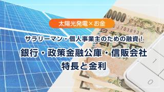 サラリーマンが始める太陽光発電投資!  銀行・政策金融公庫・信販会社の金利、融資の実情の説明画像1