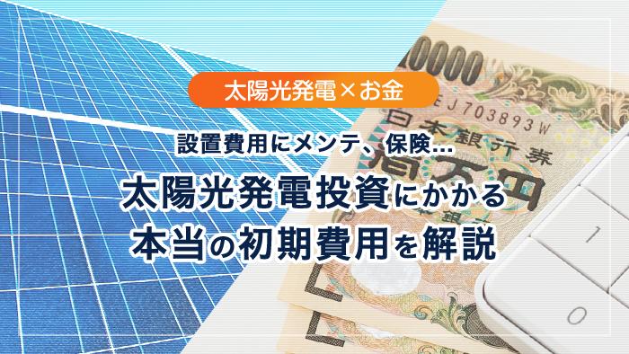 太陽光発電投資の初期費用