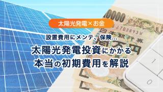 儲ける太陽光発電の初期費用! メンテナンスや保険も必須コストだと考えようの説明画像その1