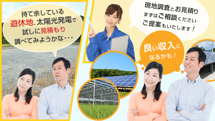 土地活用に太陽光発電
