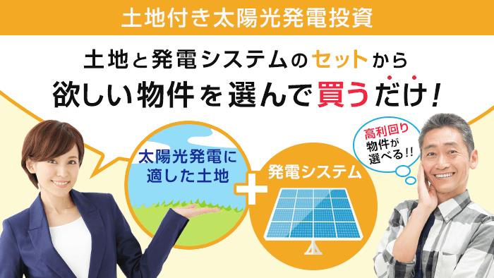 土地付き(分譲型)太陽光発電投資とは