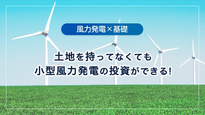土地付き風力発電投資