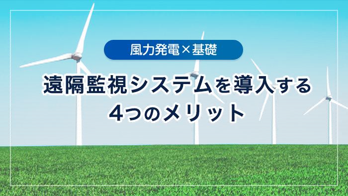 風力発電に遠隔監視システム導入する4つのメリットとおすすめシステム紹介