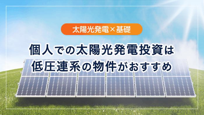 個人で太陽光発電投資をするなら低圧連系の物件が最適な4つの理由
