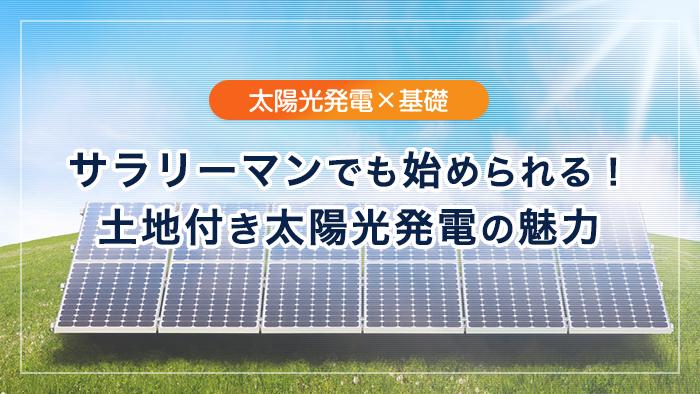 サラリーマンに土地付き分譲太陽光発電投資がおすすめな4つの理由