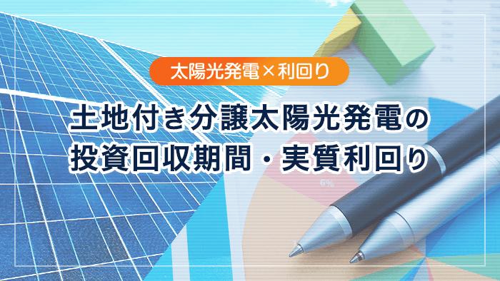 土地付き太陽光発電の投資回収期間を計算~最短回収できる物件選び