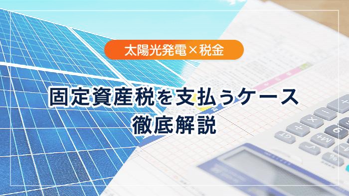 太陽光発電で固定資産税が発生するケースとしないケースを徹底解説