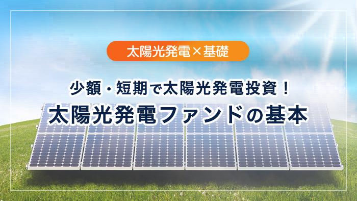 少額・短期で太陽光発電投資 太陽光発電ファンドの基本