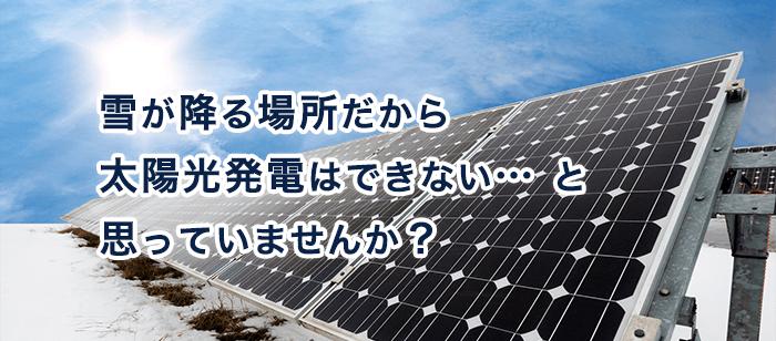 雪が降る場所だから太陽光発電はできない・・・と思っていませんか?