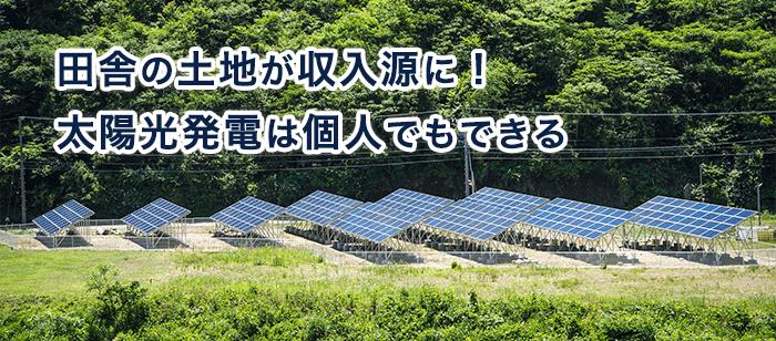 田舎の土地が収入源に! 太陽光発電は個人でもできる