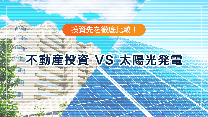 不動産投資 VS 太陽光発電