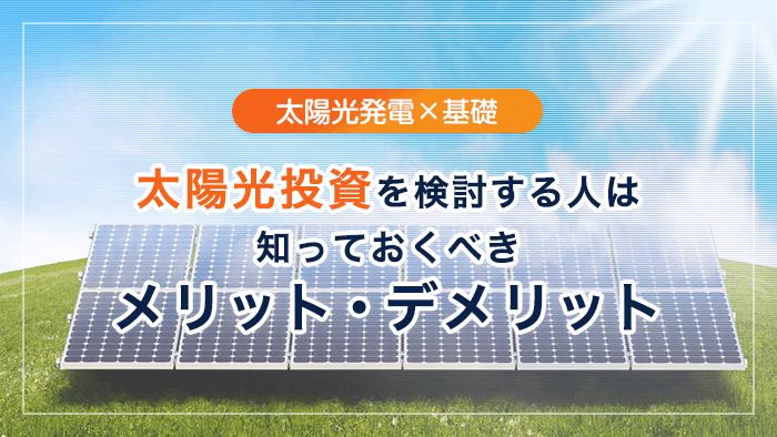 太陽光発電投資を検討する人は知っておくべきメリット・デメリット