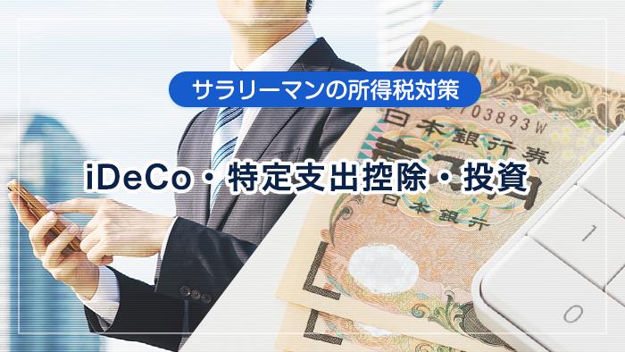 サラリーマンの所得税対策 iDeCo・特定支出控除・投資