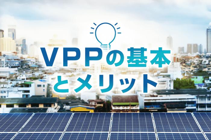VPPの基本