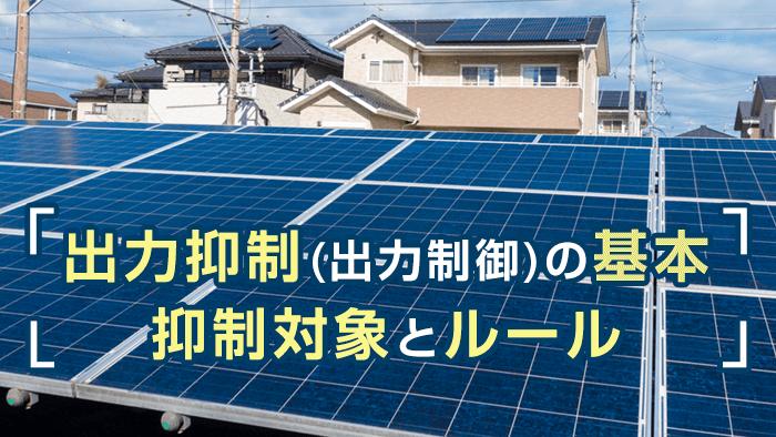 太陽光発電の出力抑制(出力制御)