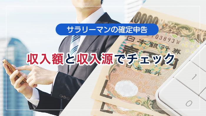 サラリーマンの確定申告 収入額と収入源でチェック