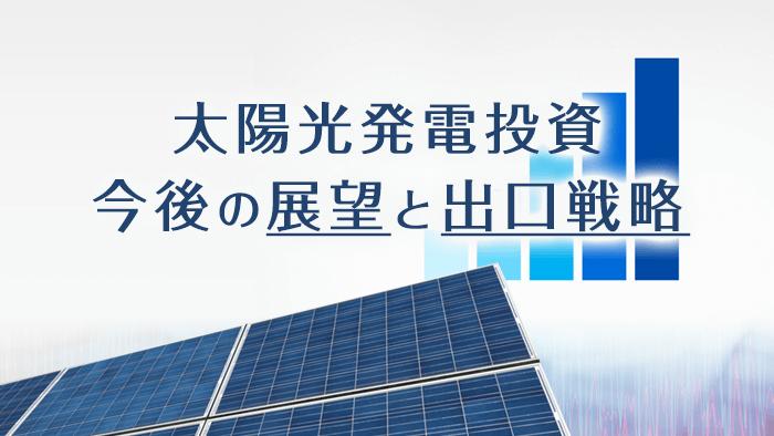 太陽光発電投資 今後の展望と出口戦略