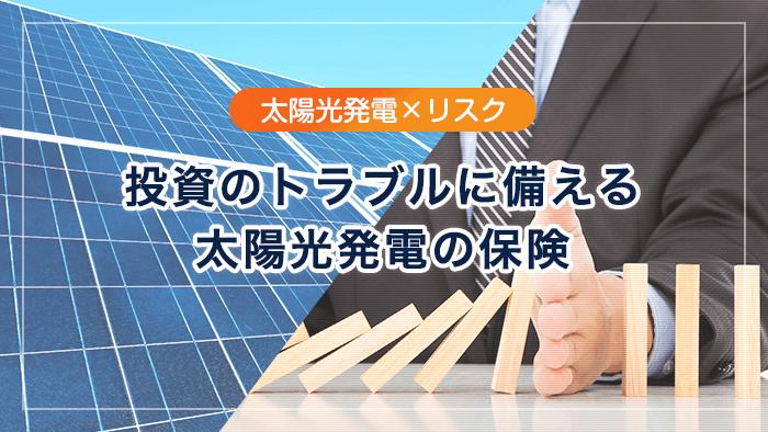 投資のトラブルに備える 太陽光発電の保険