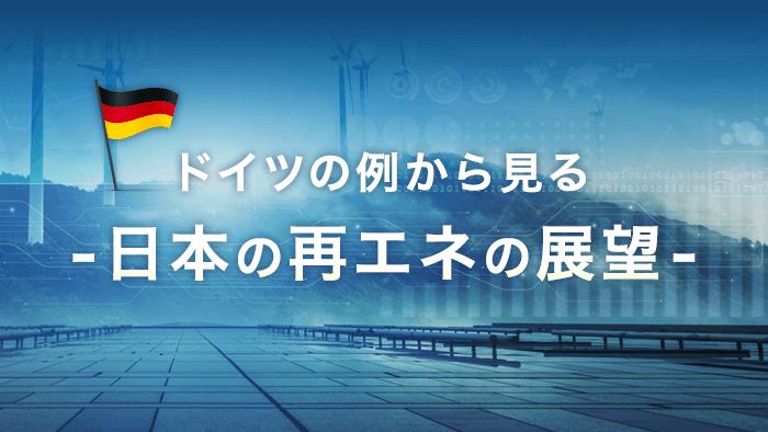 ドイツの例から見る 日本再エネの展望