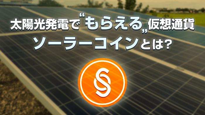 太陽光発電の仮想通貨「ソーラーコイン」とは