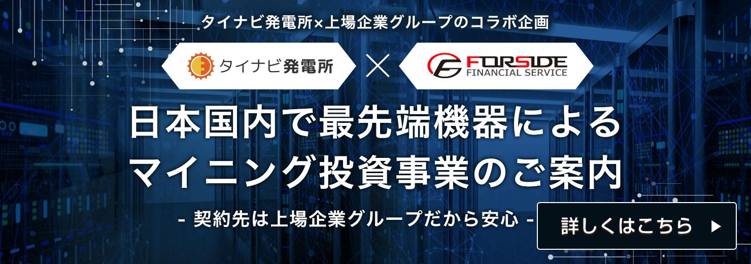 日本国内で最先端機器によるマイニング投資事業のご案内