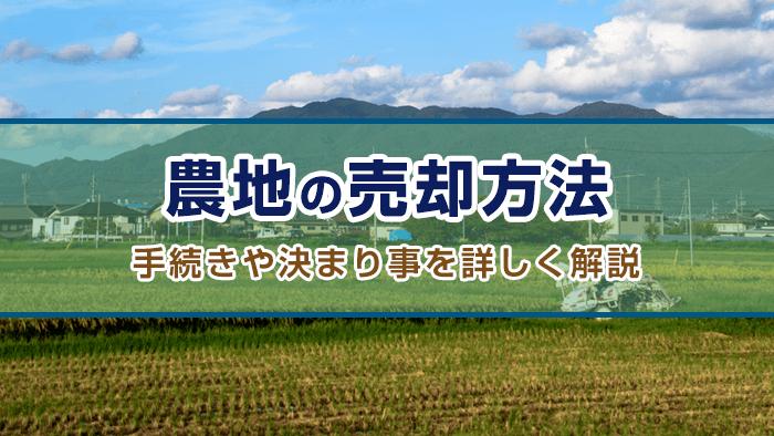 農地を売却する方法