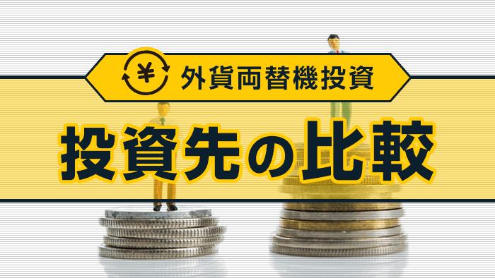 投資先比較!外貨両替機とコインランドリー