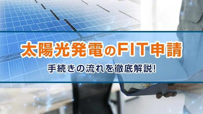 太陽光FIT申請の手順と書類