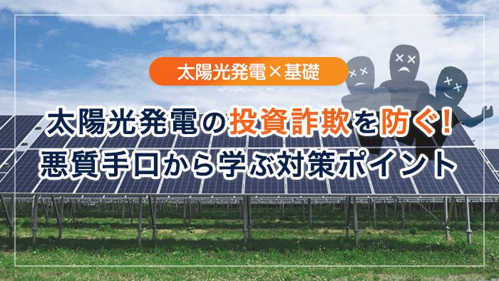 太陽光発電投資の詐欺を避ける方法