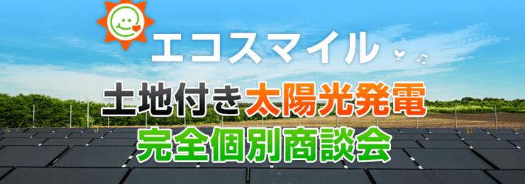 投資用土地付き太陽光発電 完全個別商談会【エコスマイル】