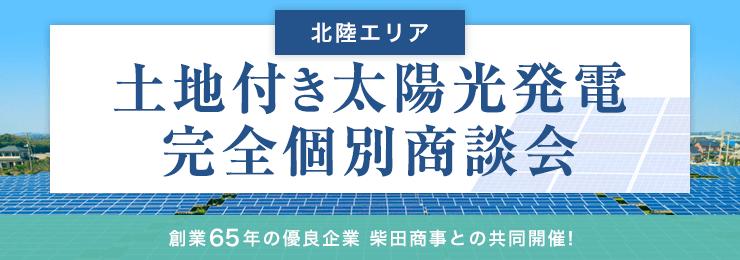 投資用土地付き太陽光発電 完全個別商談会【柴田商事】