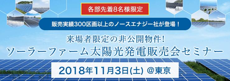 投資用土地付き太陽光発電セミナー@東京【ノースエナジー】
