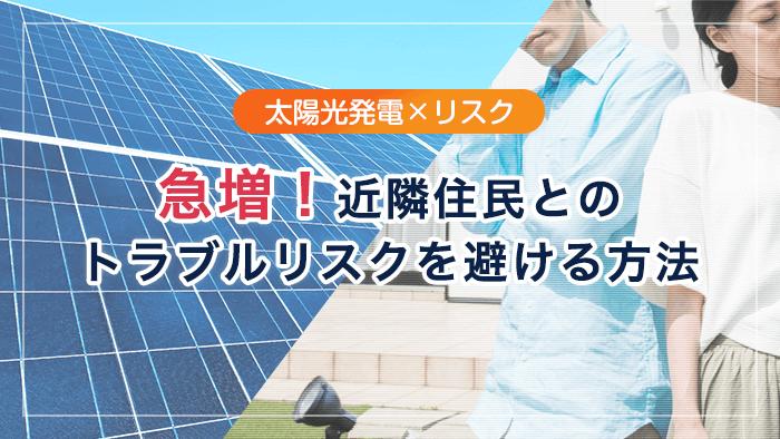 太陽光発電投資の近隣トラブルと環境アセスメント