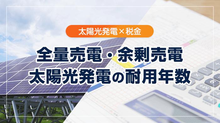 太陽光発電の法定耐用年数