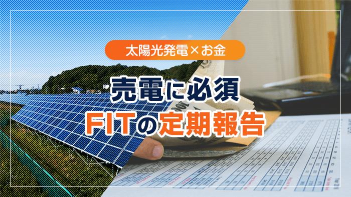固定価格買取制度(FIT)の定期報告義務