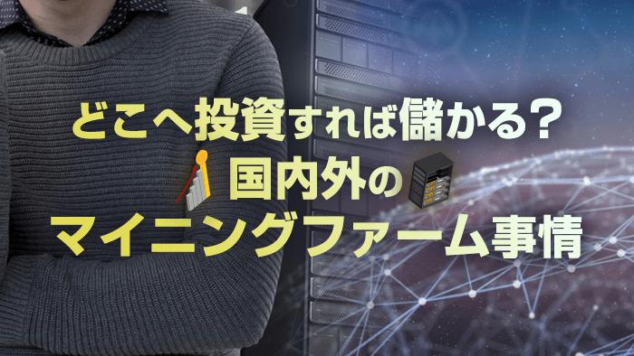 日本・海外マイニングファーム選び