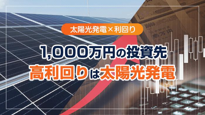 1000万円の投資先