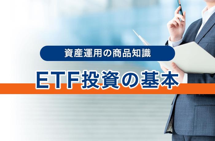 ETF投資とは