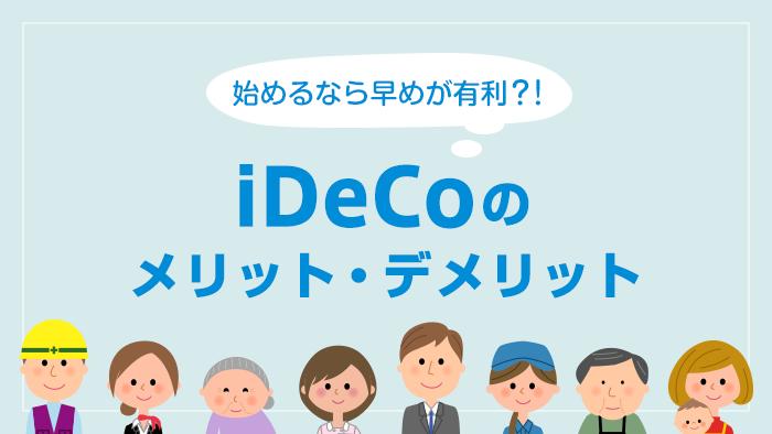 iDeCoのメリット・デメリット