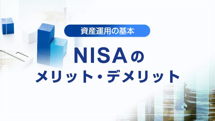 NISAのメリット・デメリット
