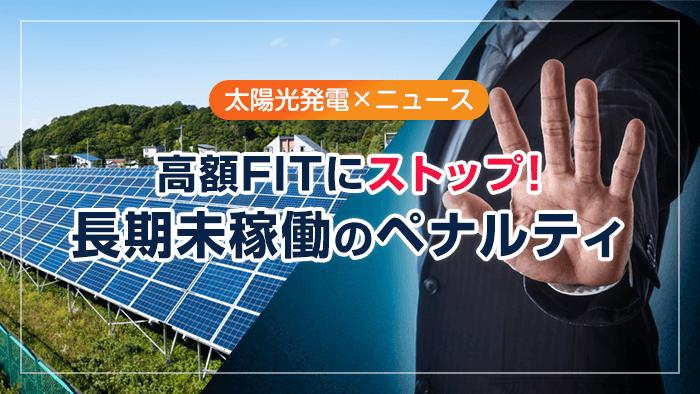 太陽子発電2019年の未稼働案件
