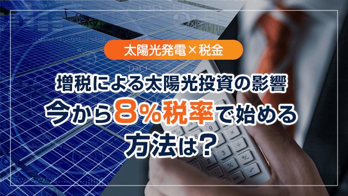 消費税増税と太陽光発電投資の影響