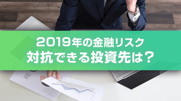 2019年のおすすめ投資