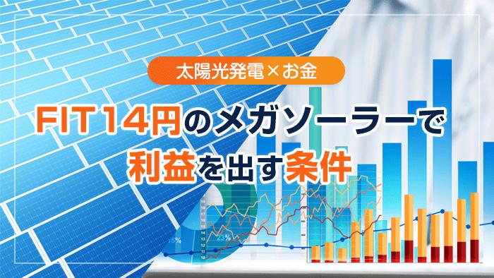 メガソーラーFIT14円