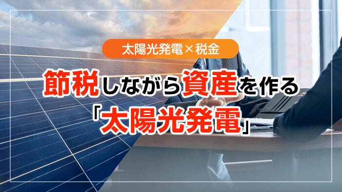 太陽光発電節税対策