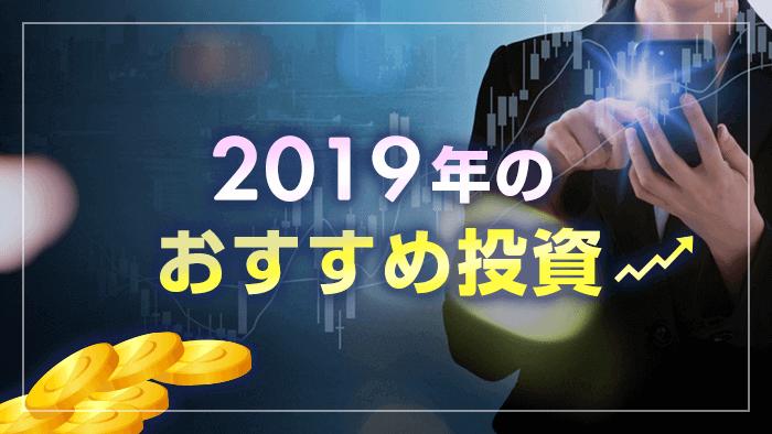 2019年おすすめ投資商品