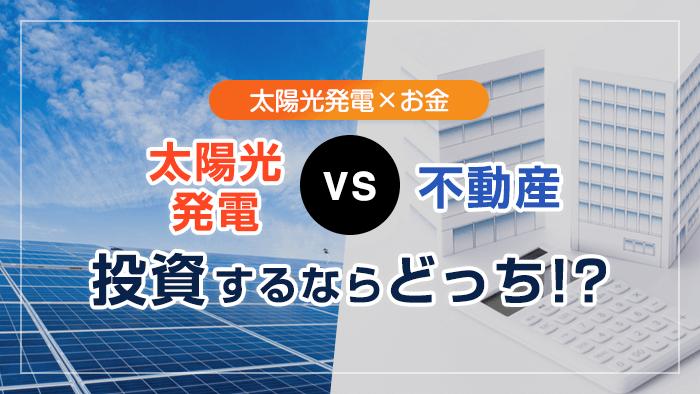 太陽光発電と不動産投資の比較